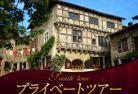 【プライベートツアー】専用車で行く 最高級食材「ブレス鶏」の街と中世の村ぺルージュ 1日観光