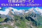 【往復送迎サービス】 オーストリア最高峰グロースグロックナーとハイリゲンブルートへ