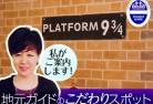 <<当サイト限定>>憧れのヒーローを追え!鶴田さんと行く英国2大ヒーローツアー