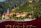 【プライベートツアー】観光しながら移動できる!ザルツブルグからウィーンへ~バッハウ渓谷&グムンデン陶器ショッピング~