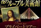 【プライベートツアー】貸切公認日本語ガイドと行く  夜のルーブル美術館 ア・ラ・カルト   ~テーマでまわるルーブルの傑作の数々~