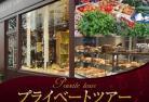 【プライベートツアー】 日本語アシスタントと専用車で行く 有名ショコラティエ訪問とパリ近郊グルメツアー1日観光 ~昼食付き~