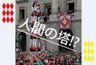 【9月24日限定】 メルセ祭と旧市街散策