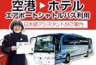 ミュンヘン空港=市内(片道) 日本語アシスタントがご案内 ルフトハンザ エアポート送迎シャトルバス利用