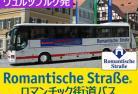 ロマンチック街道 ヨーロッパバス  ヴュルツブルク出発