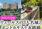【プライベートツアー】 日本語ドライバーと専用車で行く おとぎの国を旅しよう! ?ウェールズの名城巡りと絶景ポントカサステ水路橋 【1泊2日(ホテル含まず)】