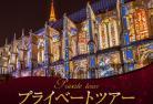 【プライベートツアー】専用車で行く光のシャルトル ~世界遺産シャルトル大聖堂プロジェクションマッピング観賞