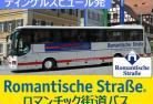 ロマンチック街道 ヨーロッパバス ディンケルスビュール出発