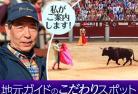 <<当サイト限定>> 闘牛熱狂ファンの番長(ばんちょう)が案内する闘牛を楽しもう
