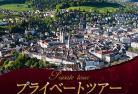 【プライベートツアー】 日本語ガイドと歩く ザンクト・ガレン半日ウォーキングツアー ~世界遺産の修道院に入場