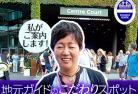 <<当サイト限定>> ウィンブルドンテニスクラブ公認ガイド(且つウィンブルドン並び歴20年)の鶴田さんといくウィンブルドンテニスコートツアー