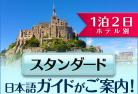 【1泊2日(ホテル別)】 WiFi付バスで行く モンサンミッシェル2日間 (日本語ガイド、1日目の昼食付き)