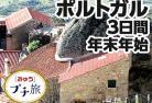 ポルトガル周遊3日間 【12月23日・26日・30日・1月4日限定催行】