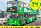 【プライベートツアー】 専属ガイドがご案内 乗り降り自由バスで巡るダブリン市内午前観光