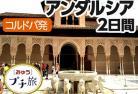 アンダルシアの人気都市とアルハンブラ宮殿 スペイン・アンダルシア周遊2日間 【2018年11月~2019年3月】