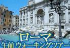 ローマ午前ウォーキングツアー 日本語ガイドがご案内するローマ厳選の見どころ散策