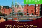 【プライベートツアー】 港町ハンブルク 半日ウォーキングツアー ~世界遺産の赤レンガ倉庫街