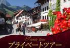 【プライベートツアー】 日本語ガイドと列車で行く チーズの産地グリュイエール1日観光 ~本場のチーズ料理ランチ付