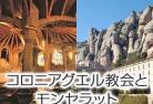 【プライベートツアー】 日本語ガイドと専用車で行く コロニアグエル教会とモンセラット1日観光