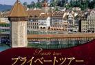 【プライベートツアー】 日本語ガイドと歩く ルツェルン午後観光クルーズ付とチーズフォンデュのディナーショー
