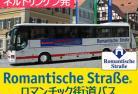 ロマンチック街道 ヨーロッパバス ネルトリンゲン出発