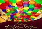 【プライベートツアー】 7月~9月限定! 専用車で行くアゲダの傘祭りとコインブラ、アヴェイロ 1日観光