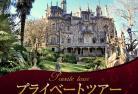 【プライベートツアー】専用車で行く レガレイラ宮殿、ペーナ宮殿、シントラ、ロカ岬 1日観光