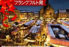 《ロマンチック・クリスマスバス》 ニュルンベルクとローテンブルク (フランクフルト発着、またはフランクフルト発ミュンヘン着)