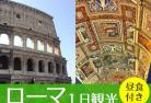 ローマ観光決定版!コロッセオ&真実の口&ヴァチカン美術館すべて入場 1日観光 昼食付