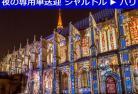 【プライベートツアー】パリのホテルへの専用車送迎 シャルトルのプロジェクションマッピングを見てからパリへ