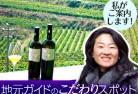<<当サイト限定>> ソムリエガイド 河村さんと行く マルサラワイン街道と塩田