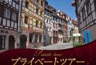 【プライベートツアー】 日本語ドライバーガイドと専用車で行く 古城街道ニュルンベルクとバンベルク 1日観光