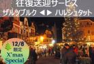 【往復送迎サービス】 年に1度!世界遺産ハルシュタットのクリスマスマーケット 【12月8日限定】