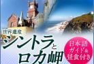 日本語ガイドと行く シントラ、ペーナ宮殿、ロカ岬 1日観光 昼食付き