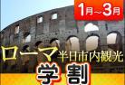 【お得な学割】充実のローマ半日市内観光ツアー コロッセオ入場見学付き