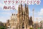 人気のエレベーター乗車&どこよりも詳しい解説付き!世界遺産サグラダ・ファミリア教会に魅せられる2時間