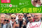 【7月28日限定】 シャンパン街道祭りへ