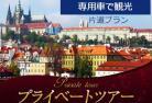 【プライベートツアー】 鉄道で行くプラハ観光 ~便利な専用車でプラハ観光 【プラハで終了プラン】