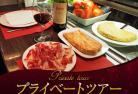 【プライベートツアー】 厳選おすすめバルとサグラダ・ファミリアの夜景鑑賞 日本語アシスタント付き
