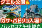 世界遺産グエル公園、カサ・バトリョ入場!バルセロナ午後観光