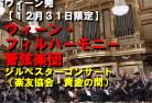 【12月31日限定】ウィーン・フィルハーモニー管弦楽団によるジルベスタ―コンサート・チケット
