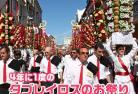 【7月7日・12名限定】 4年に1度しか見られないトマールのタブレイロスの祭り