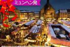 《ロマンチック・クリスマスバス》 ニュルンベルクとローテンブルク(ミュンヘン発着、またはミュンヘン発フランクフルト着)
