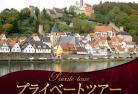 【プライベートツアー】 日本語ドライバーと行くハイデルベルクと古城街道 1日観光