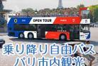 オープン・ツアー(乗降自由バス)