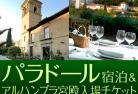 憧れのグラナダ・パラドールに宿泊~アルハンブラ宮殿入場券(日本語オーディオガイド)付き