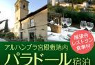 憧れのグラナダ・パラドール宿泊とアルハンブラ宮殿を望むレストランでの食事