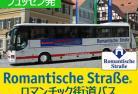 ロマンチック街道 ヨーロッパバス  フュッセン出発