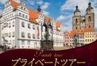 【プライベートツアー】 日本語ガイドと専用車で行く 音楽の都ライプツィヒ、ハレ、世界遺産ヴィッテンベルク1日観光