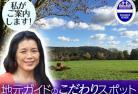 <<当サイト限定>> 斉藤さんと歩こう! イギリスの田舎歩きとワイナリー
